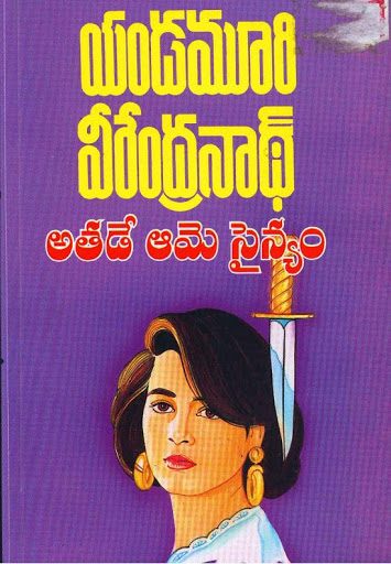 Telugu Novels by Yandamuri Veerendranath